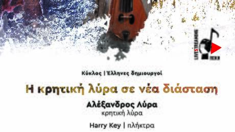 Διαδικτυακά με την Τέχνη: «Η κρητική λύρα σε νέα διάσταση»στο ΠΣΚ Ηρακλείου