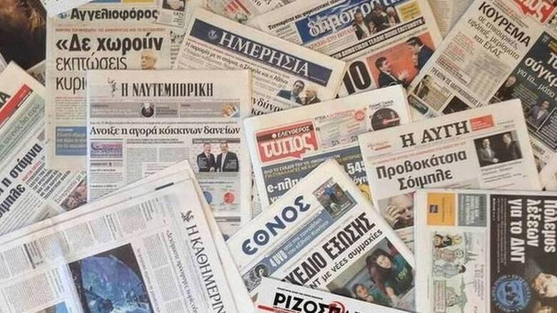 Τα πρωτοσέλιδα των εφημερίδων (9 Απριλίου)
