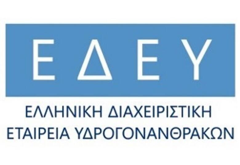 ΕΔΕΥ: Συνεργασία με το IFP Energies nouvelles (IFPEN)
