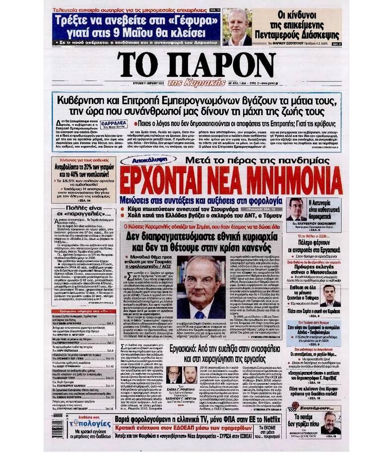 https://cdn.cnngreece.gr/media/news/2021/04/10/261625/photos/snapshot/protoselida-kyriakatikon-efimeridon-10.jpg