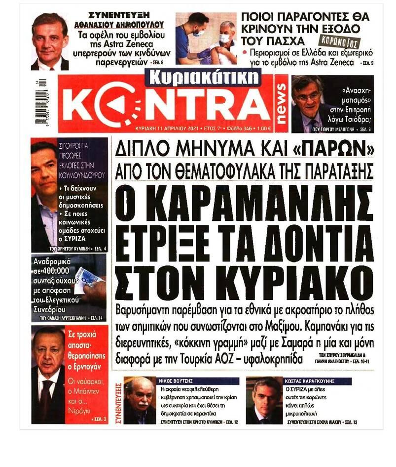 https://cdn.cnngreece.gr/media/news/2021/04/10/261625/photos/snapshot/protoselida-kyriakatikon-efimeridon-2.jpg