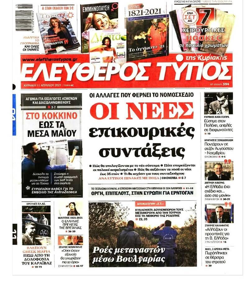 https://cdn.cnngreece.gr/media/news/2021/04/10/261625/photos/snapshot/protoselida-kyriakatikon-efimeridon-3.jpg
