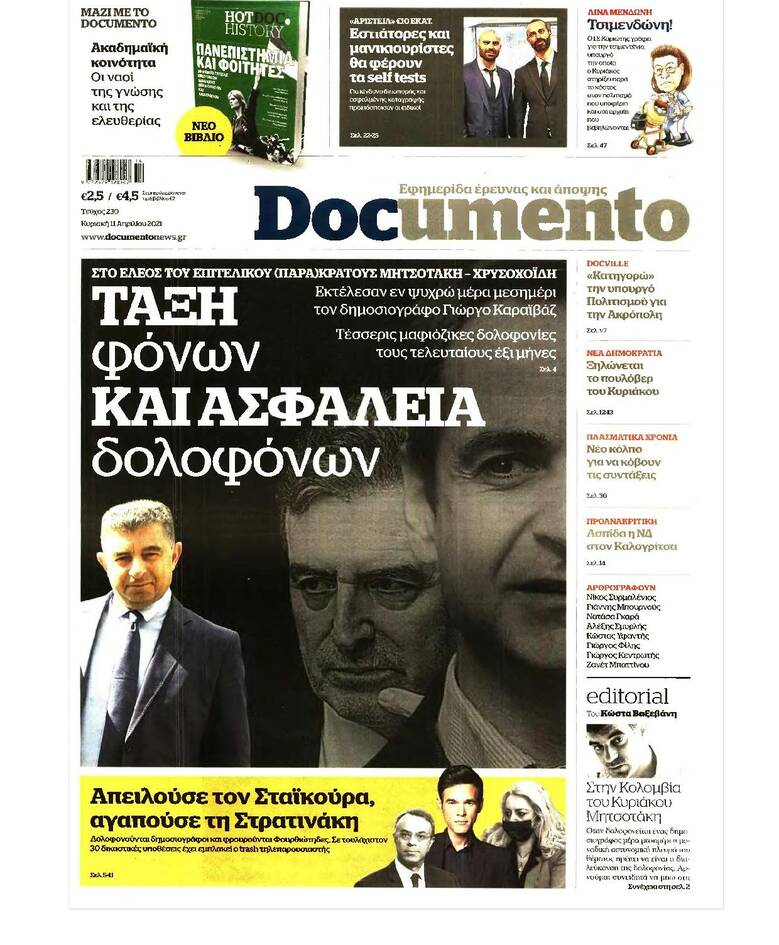 https://cdn.cnngreece.gr/media/news/2021/04/10/261625/photos/snapshot/protoselida-kyriakatikon-efimeridon-4.jpg