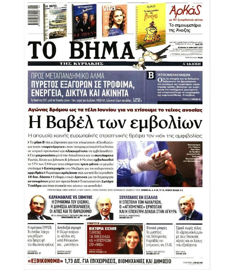 https://cdn.cnngreece.gr/media/news/2021/04/10/261625/photos/snapshot/protoselida-kyriakatikon-efimeridon-5.jpg