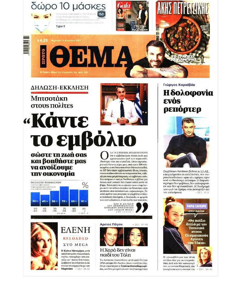 https://cdn.cnngreece.gr/media/news/2021/04/10/261625/photos/snapshot/protoselida-kyriakatikon-efimeridon-6.jpg