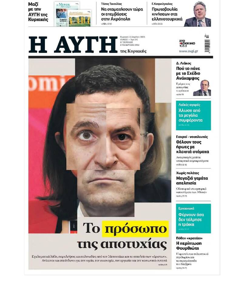 https://cdn.cnngreece.gr/media/news/2021/04/10/261625/photos/snapshot/protoselida-kyriakatikon-efimeridon-8.jpg