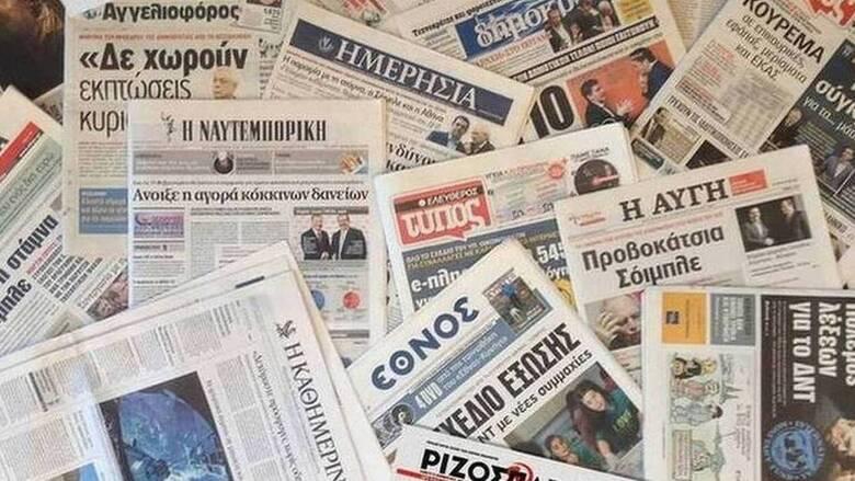 Τα πρωτοσέλιδα των εφημερίδων (12 Απριλίου)