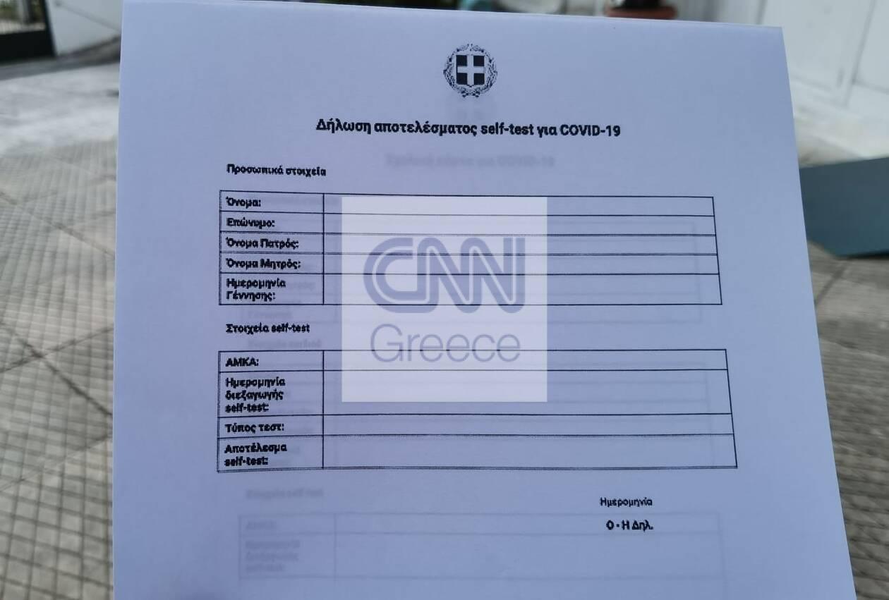 https://cdn.cnngreece.gr/media/news/2021/04/12/261750/photos/snapshot/lykeio_erythraia-2.jpg