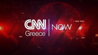 CNN NOW: Δευτέρα 12 Απριλίου 2021