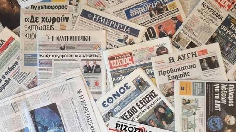 Τα πρωτοσέλιδα των εφημερίδων (13 Απριλίου)
