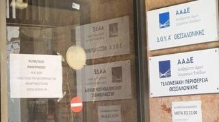 ΑΑΔΕ: Κλειδάριθμος χωρίς μετάβαση στην εφορία - Η διαδικασία αναλυτικά
