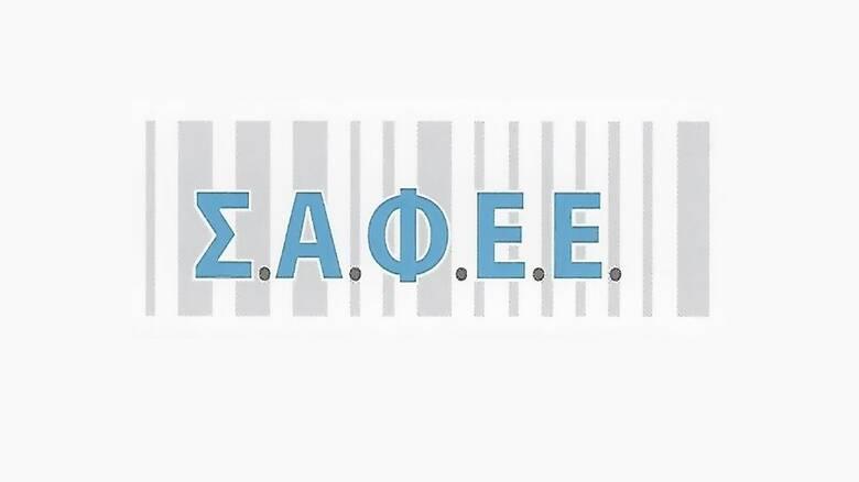 1ο Πανελλήνιο Συνέδριο «ΨΗΦΙΑΚΟΣ ΜΕΤΑΣΧΗΜΑΤΙΣΜΟΣ ΣΤΗΝ ΥΓΕΙΑ», στις 22 Απριλίου 2021, από τον ΣΑΦΕΕ
