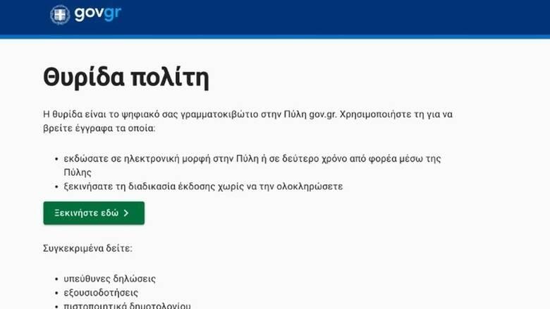 My.gov.gr: Όλα τα έγγραφα στον «ψηφιακό χαρτοφύλακα» - Πώς θα μπείτε στη θυρίδα σας