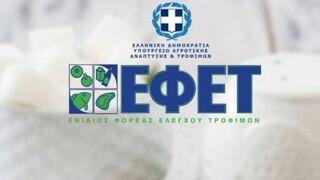 Ο ΕΦΕΤ ανακαλεί παρτίδες μελιού