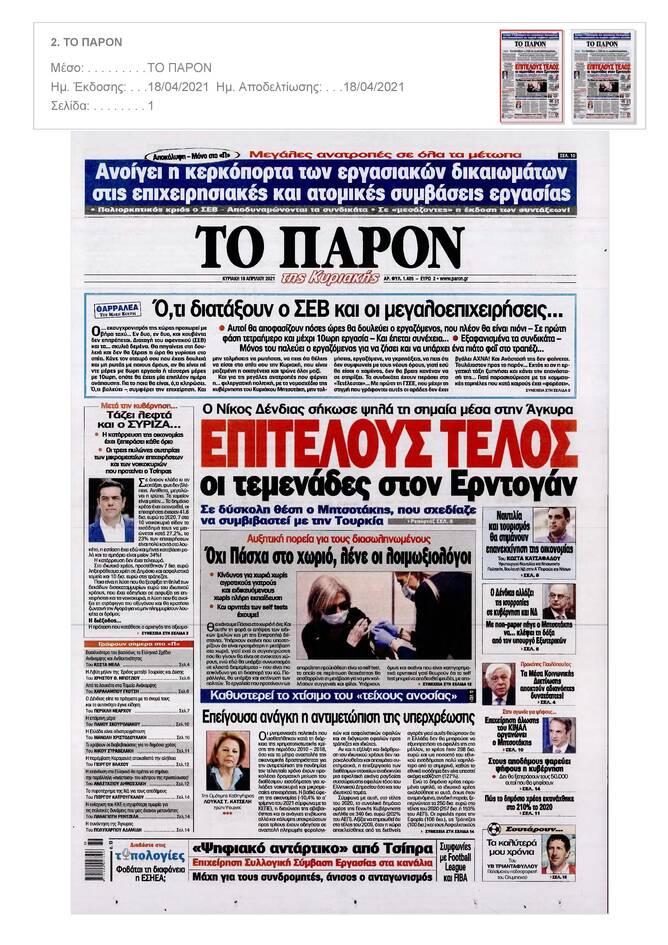https://cdn.cnngreece.gr/media/news/2021/04/17/262497/photos/snapshot/PRESS_PDF_20210417-page-003.jpg