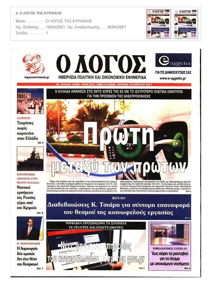 https://cdn.cnngreece.gr/media/news/2021/04/17/262497/photos/snapshot/PRESS_PDF_20210417-page-005.jpg