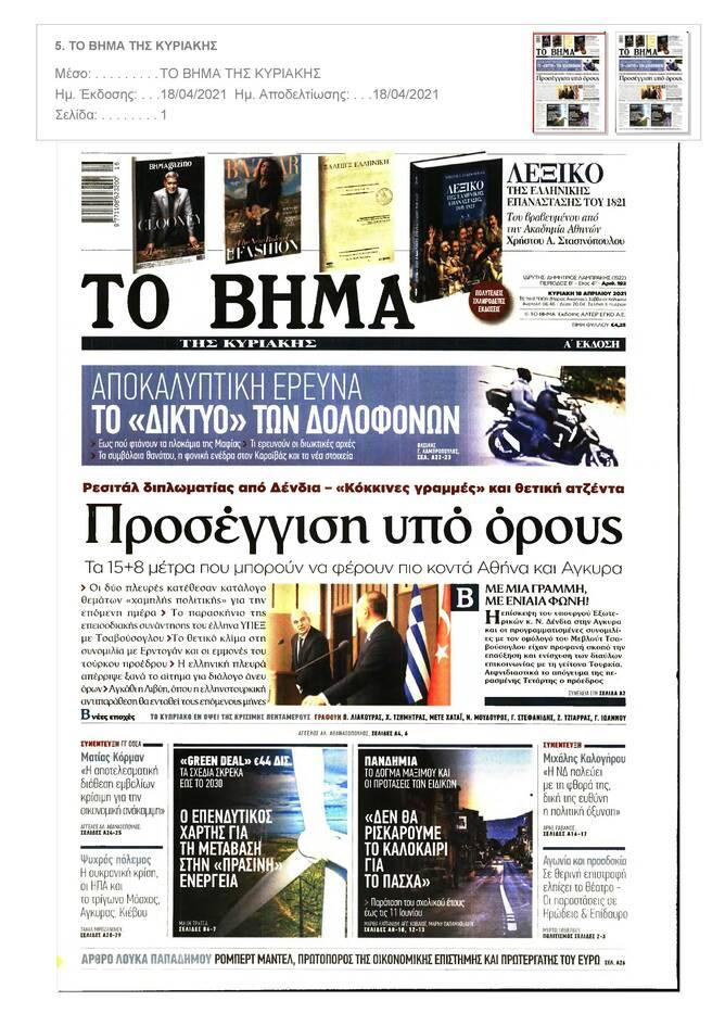 https://cdn.cnngreece.gr/media/news/2021/04/17/262497/photos/snapshot/PRESS_PDF_20210417-page-006.jpg