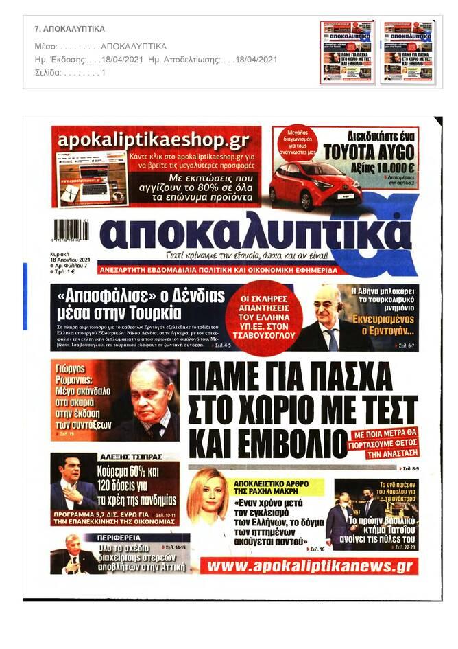 https://cdn.cnngreece.gr/media/news/2021/04/17/262497/photos/snapshot/PRESS_PDF_20210417-page-008.jpg