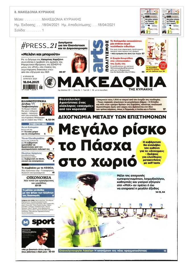 https://cdn.cnngreece.gr/media/news/2021/04/17/262497/photos/snapshot/PRESS_PDF_20210417-page-009.jpg