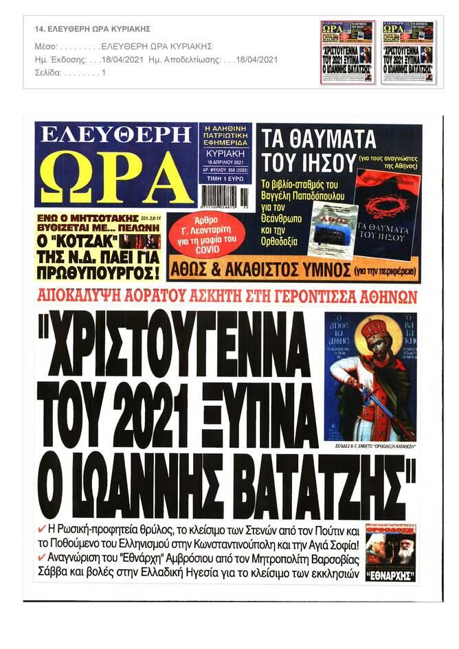 https://cdn.cnngreece.gr/media/news/2021/04/17/262497/photos/snapshot/PRESS_PDF_20210417-page-015.jpg