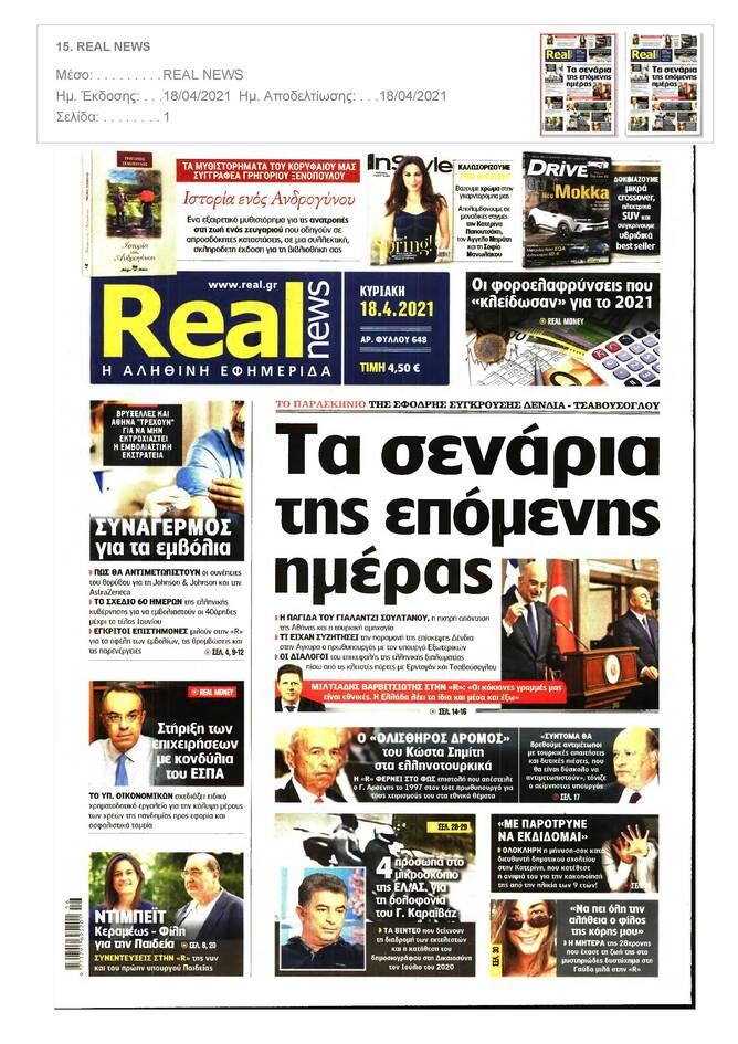 https://cdn.cnngreece.gr/media/news/2021/04/17/262497/photos/snapshot/PRESS_PDF_20210417-page-016.jpg