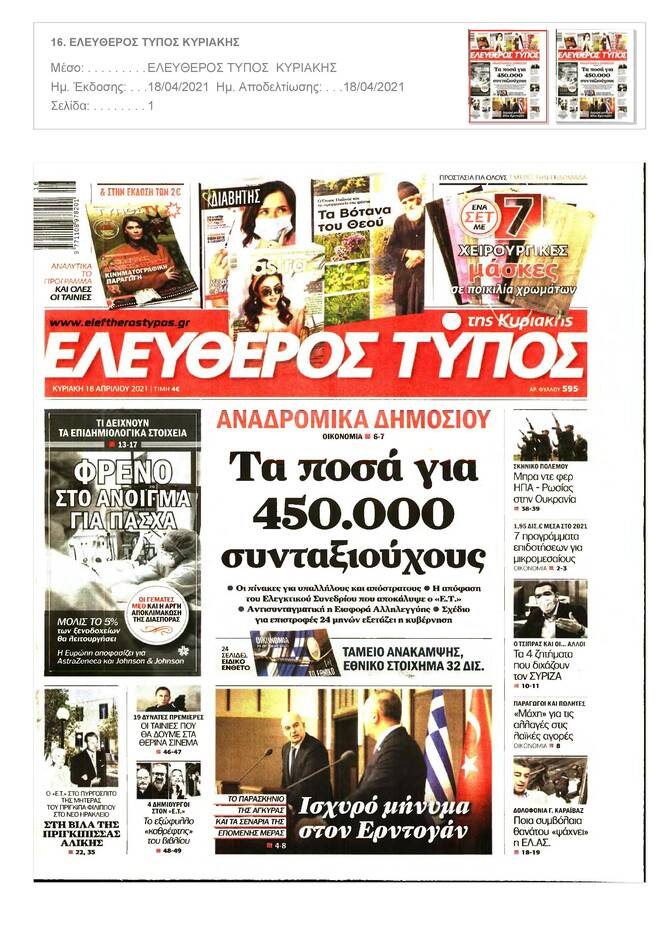 https://cdn.cnngreece.gr/media/news/2021/04/17/262497/photos/snapshot/PRESS_PDF_20210417-page-017.jpg