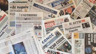 Τα πρωτοσέλιδα των εφημερίδων (18 Απριλίου)