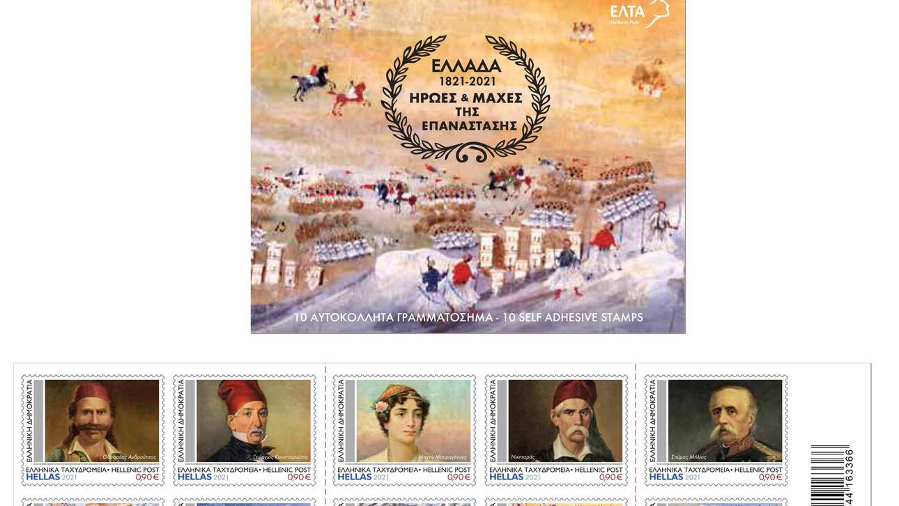 ΕΛΤΑ: «Ελλάδα 1821-2021 Ήρωες και Μάχες της επανάστασης» - Τευχίδια με αυτοκόλλητα γραμματόσημα