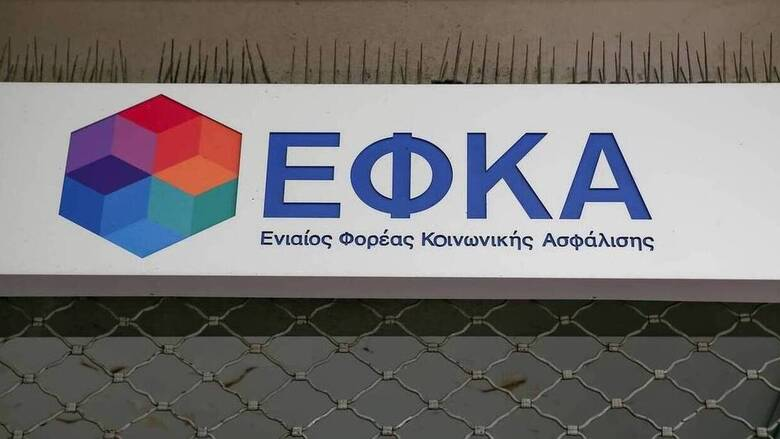 e-ΕΦΚΑ: Νέα ηλεκτρονική υπηρεσία για τους οφειλέτες