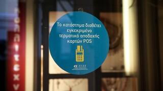 Φορολοταρία Μαρτίου: Δείτε αν είστε μεταξύ των νικητών για τα 1.000 ευρώ