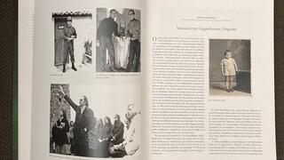«Εγκαρδίως» – Αφιερωματικός τόμος από το ΥΠΠΟΑ στον επιστήμονα και τον ακαδημαϊκό δάσκαλο Νίκο Ζία