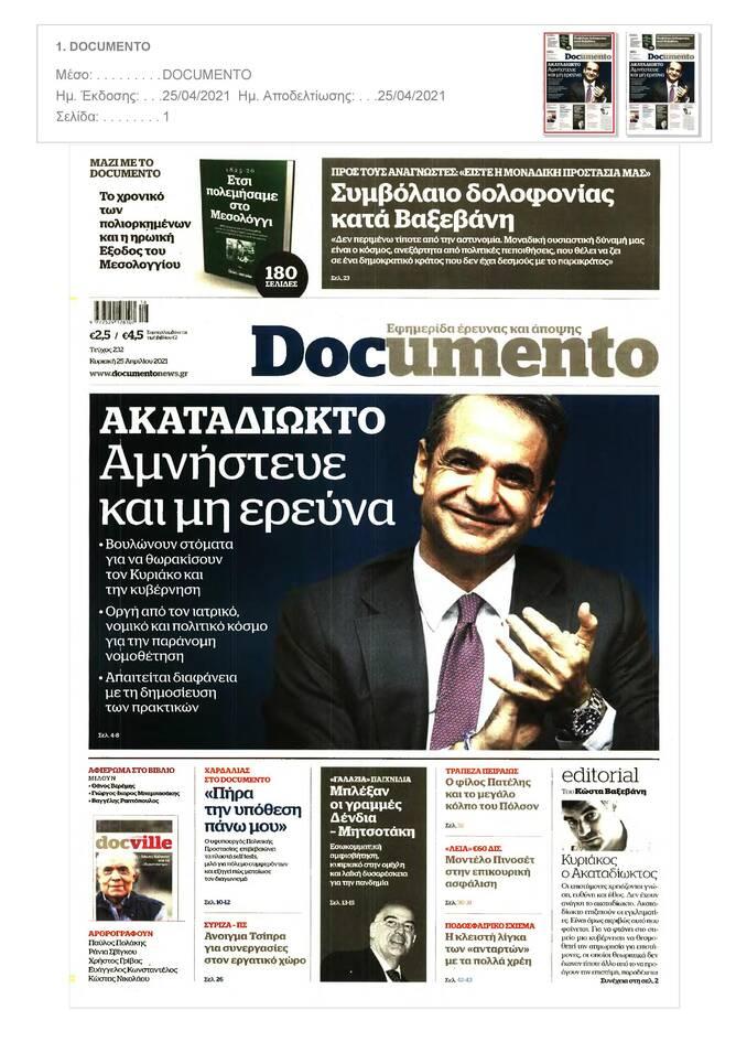 https://cdn.cnngreece.gr/media/news/2021/04/24/263424/photos/snapshot/PRESS_PDF_202104241-page-002.jpg