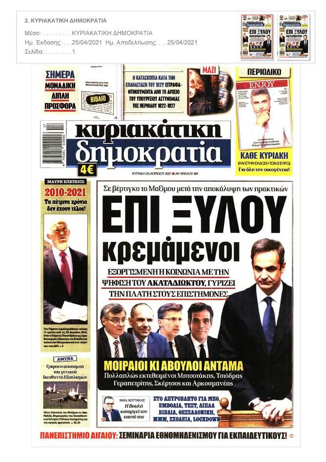 https://cdn.cnngreece.gr/media/news/2021/04/24/263424/photos/snapshot/PRESS_PDF_202104241-page-003.jpg