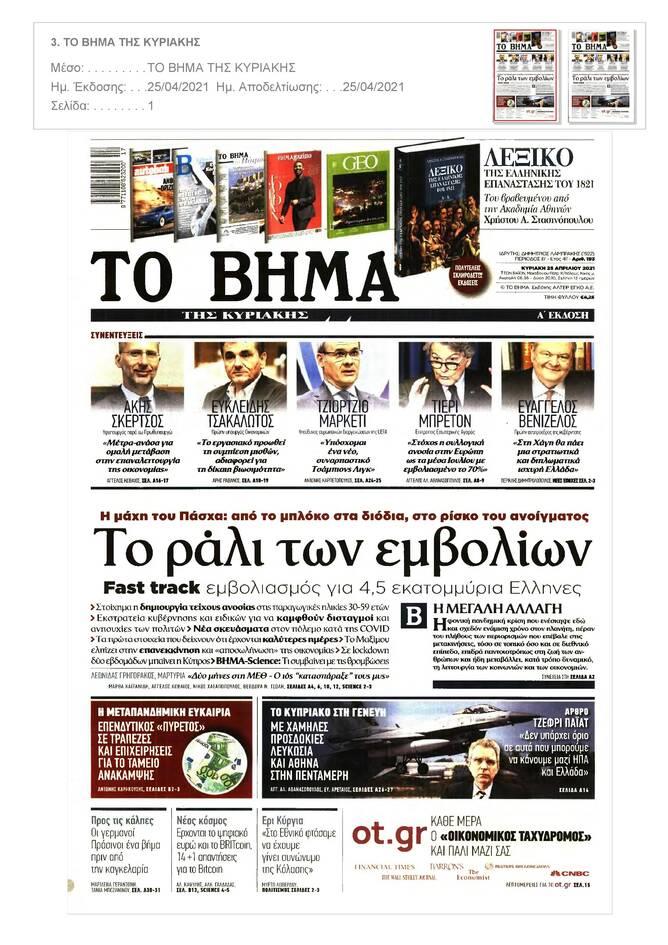 https://cdn.cnngreece.gr/media/news/2021/04/24/263424/photos/snapshot/PRESS_PDF_202104241-page-004.jpg