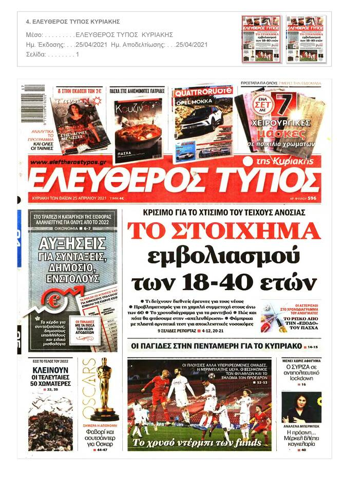 https://cdn.cnngreece.gr/media/news/2021/04/24/263424/photos/snapshot/PRESS_PDF_202104241-page-005.jpg
