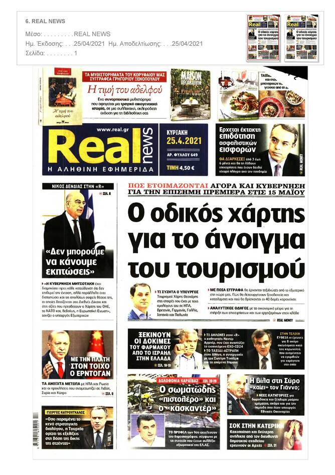 https://cdn.cnngreece.gr/media/news/2021/04/24/263424/photos/snapshot/PRESS_PDF_202104241-page-007.jpg