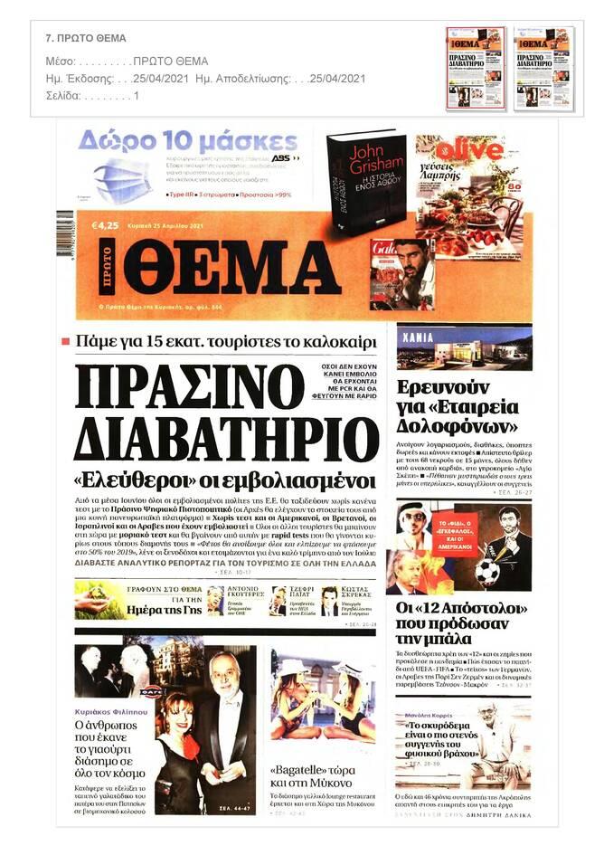 https://cdn.cnngreece.gr/media/news/2021/04/24/263424/photos/snapshot/PRESS_PDF_202104241-page-008.jpg
