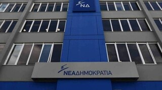 ΝΔ: Ο ΣΥΡΙΖΑ απειλεί με εκκαθαρίσεις στο Δημόσιο αν επανέλθει στην εξουσία