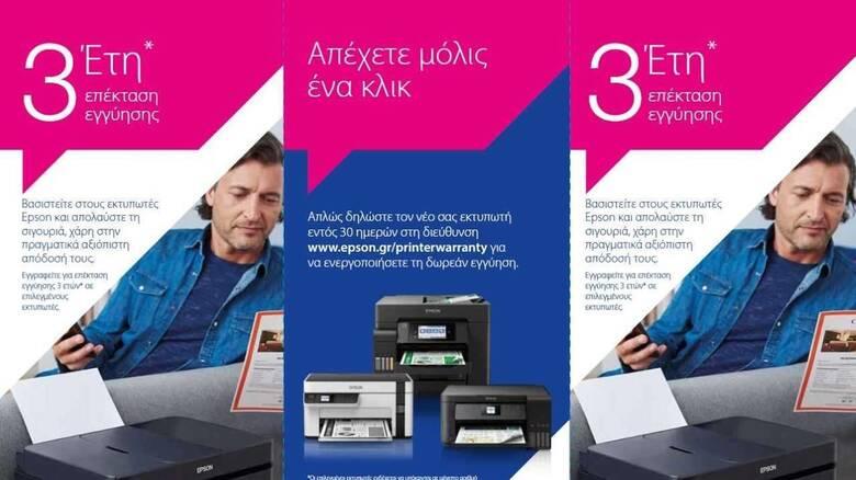 Epson: Αποκτήστε εκτυπωτές και σαρωτές με επέκταση εγγύησης στα 3 έτη