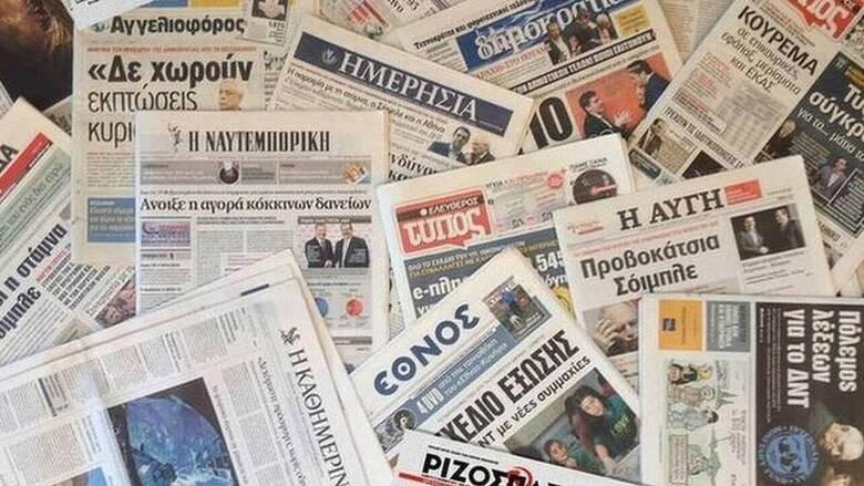 Τα πρωτοσέλιδα των εφημερίδων (29 Απριλίου)