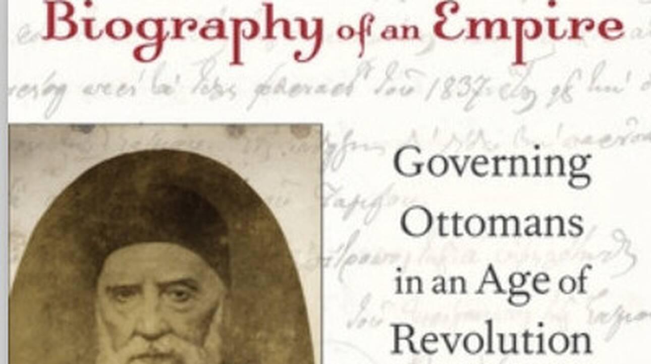 Το φαινόμενο των Φαναριωτών όπως το είδε μια Ελληνίδα καθηγήτρια του Μπέρκλεϋ