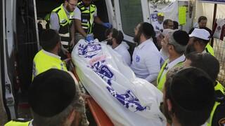 Ισραήλ: Συλλυπητήρια από το ελληνικό ΥΠΕΞ για την τραγωδία στο Όρος Μερόν