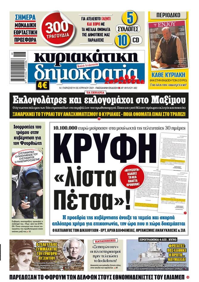 https://cdn.cnngreece.gr/media/news/2021/04/30/264192/photos/snapshot/dimokratia-30042021.jpg