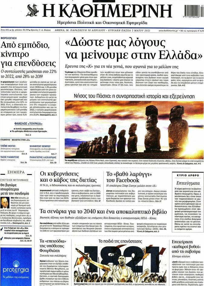https://cdn.cnngreece.gr/media/news/2021/04/30/264192/photos/snapshot/kathimerini-30042021.jpg