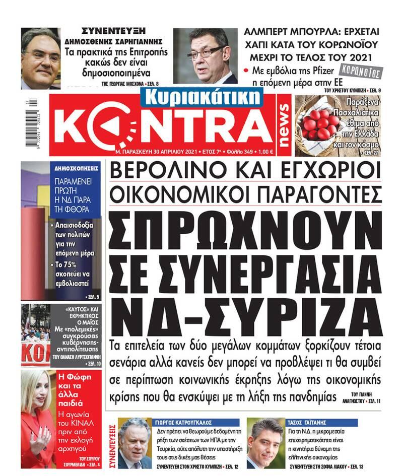 https://cdn.cnngreece.gr/media/news/2021/04/30/264192/photos/snapshot/kontra-30042021.jpg