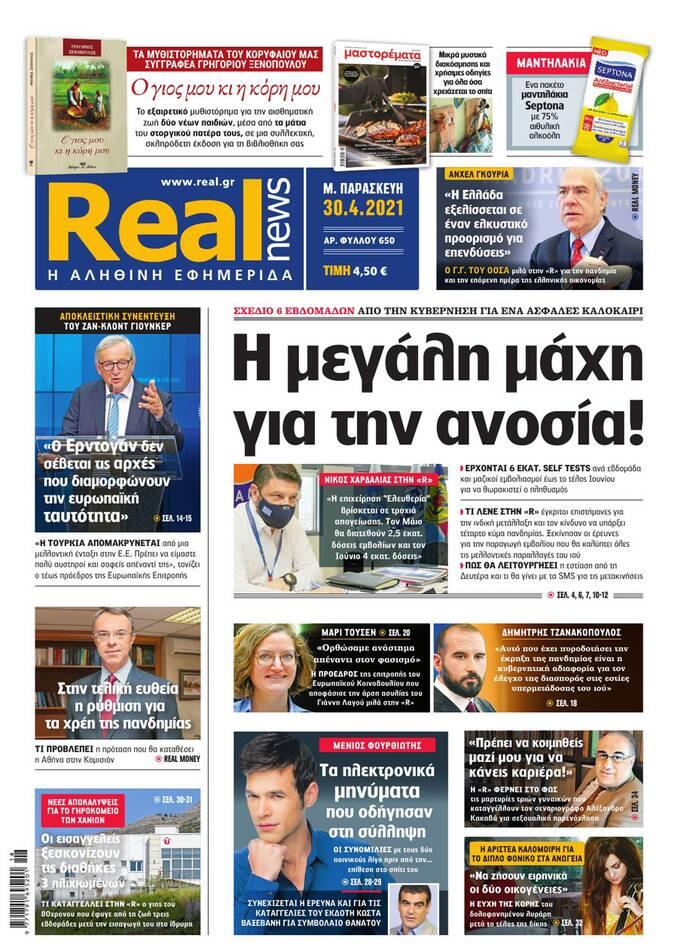 https://cdn.cnngreece.gr/media/news/2021/04/30/264192/photos/snapshot/real_news-30042021.jpg