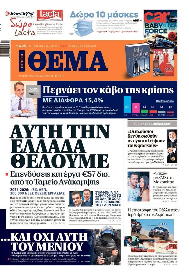 https://cdn.cnngreece.gr/media/news/2021/04/30/264192/photos/snapshot/thema-30042021.jpg