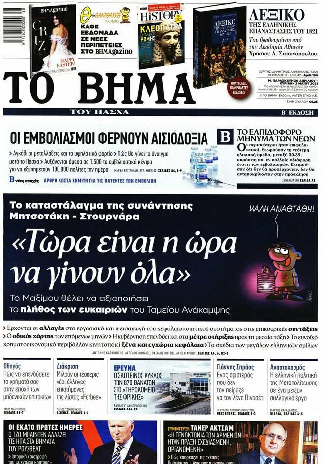 https://cdn.cnngreece.gr/media/news/2021/04/30/264192/photos/snapshot/vima-30042021.jpg