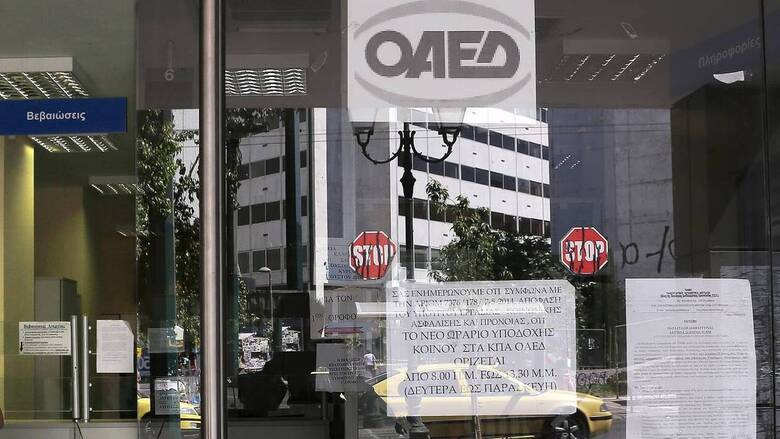 ΟΑΕΔ: Έκτακτη αποζημίωση εργαζομένων στον τουρισμό - Πότε κλείνει η πλατφόρμα
