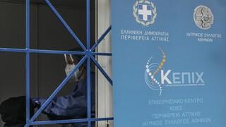 Περιφέρειας Αττικής και ΙΣΑ: Δεν υποδείχθηκε σε κανέναν πολίτη «να μη μιλήσει»
